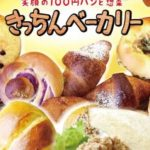 100円パンと100円惣菜のお店